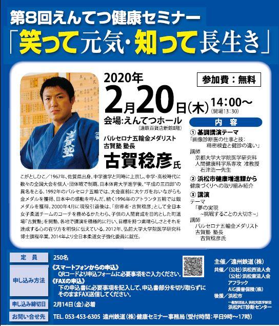 健康セミナー.JPG